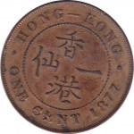 1 cent - Hong Kong