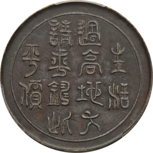 100 cash - Republic of China