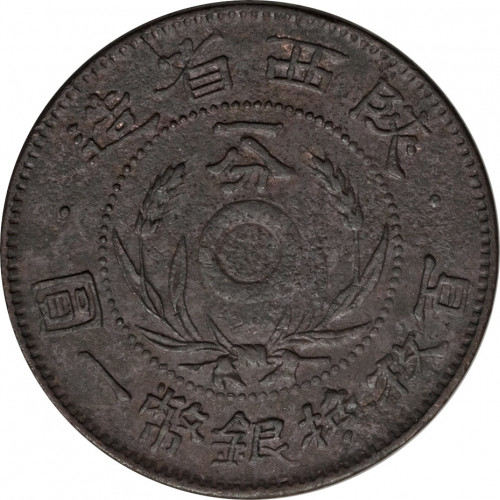 1 cent - Republic of China