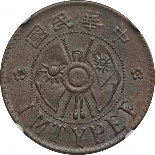 2 cents - Republic of China