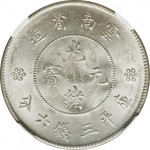 50 cents - Republic of China