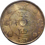 5 cents - Republic of China