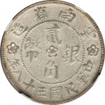 20 cents - Republic of China