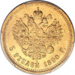 5 ruble - Empire Russe