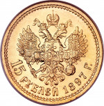 15 ruble - Empire Russe