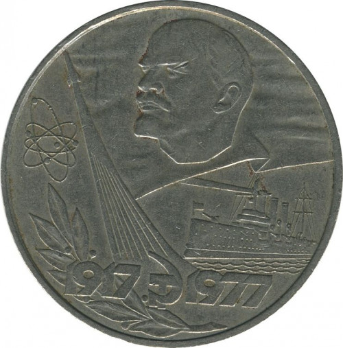 1 ruble - Sovietic Union
