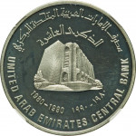 50 dirhams - Emirats Arabes Unis